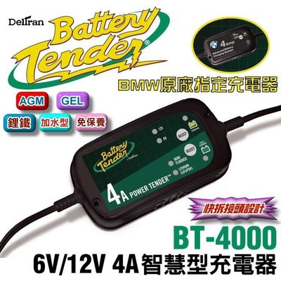 ☆電霸科技☆ BT4000 美式風格 Battery Tender 脈衝式 去硫化 電瓶充電器 電池 充電機 機車 汽車