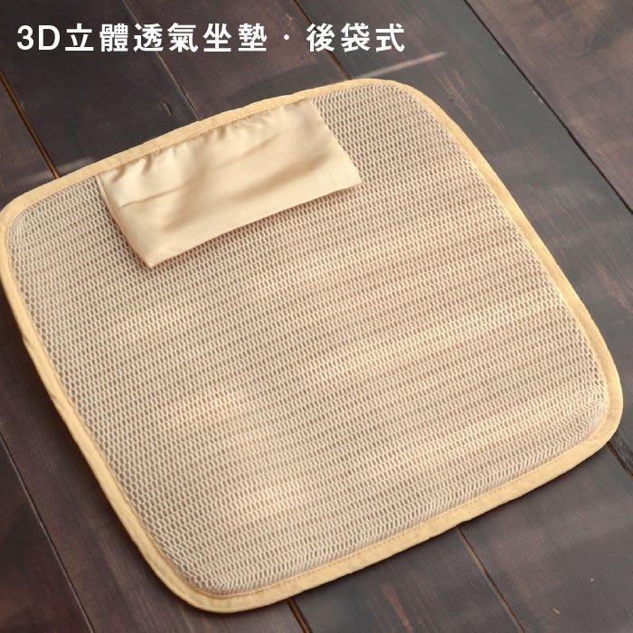 坐墊【3D立體透氣坐墊】後袋式 絲薇諾