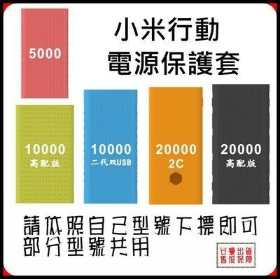 小米行動電源 保護套 小米保護套 20000 200002c 雙USB 單USB 高配版 無線充電款 新北市