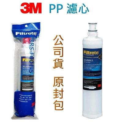 【購易廊】3M SQC前置PP濾心 3RS-F001-5 #274889 台南市