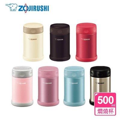 ZOJIRUSHI 象印 304不鏽鋼保冷保溫悶燒罐500ml  SW-EAE50 超取 自取 離島