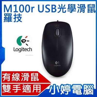 【小婷電腦*滑鼠】全新 羅技 Logitech M100r USB有線 光學滑鼠 雙手適用 含稅