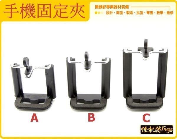 怪機絲 YP-1-006  iphone 5 DC 手機夾 可直上 1/4牙 三腳架 搭轉接座可直上單眼  縮時攝影