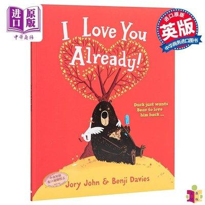 [文閲原版]我本來就很愛你啊 英文原版 I Love You Already! 獲獎名家繪本 精品繪本