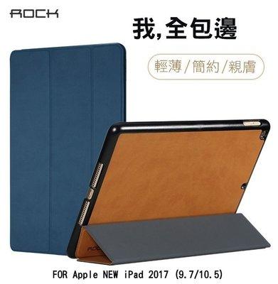 --庫米--ROCK iPad 2017 9.7/ iPad Pro10.5 融系列皮套 全包覆 三折可站立