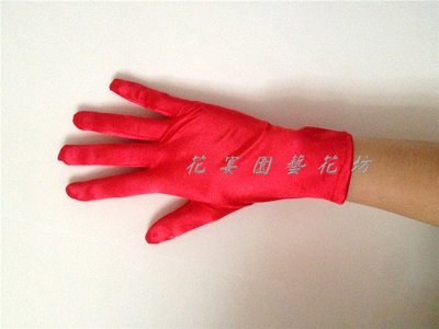【花宴】*紅色全指短版緞面手套*新娘秘書造型飾/訂婚結婚手套/表演手套/蕾絲緞面婚紗手套造型