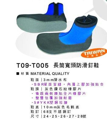 大營家購物網~T09-T005長筒寬頭防滑釘鞋(台灣製)-