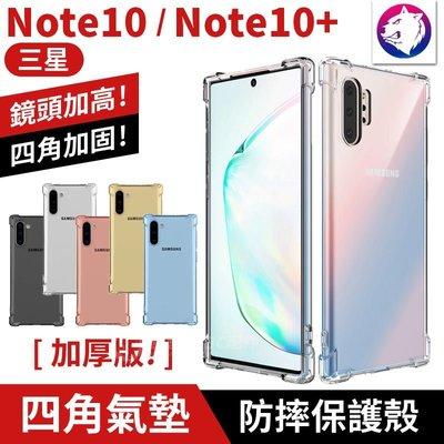 鏡頭加高【快速出貨】 三星 Note10 四角氣囊 加厚 氣墊空壓 手機殼 軟殼 Note 10 保護殼 透明殼 軟殼