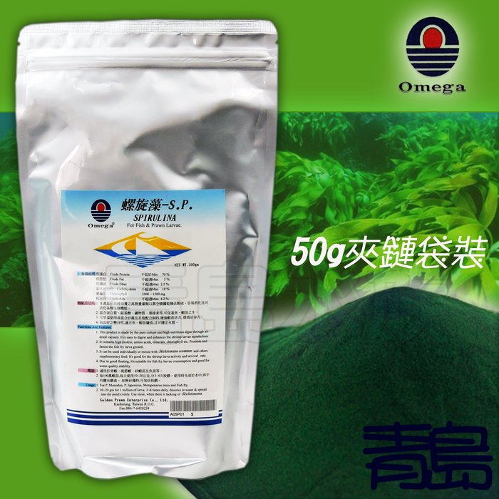 。。。青島水族。。。台灣OMEGA群冠-亞美佳螺旋藻粉(藍藻粉)-S.P 草蝦 斑節蝦 砂蝦苗 白蝦==50g夾鏈袋裝