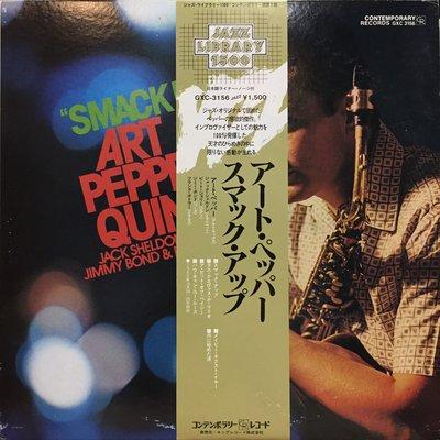 §小宋唱片§日版/Art Pepper Quintet – Smack Up/二手爵士黑膠
