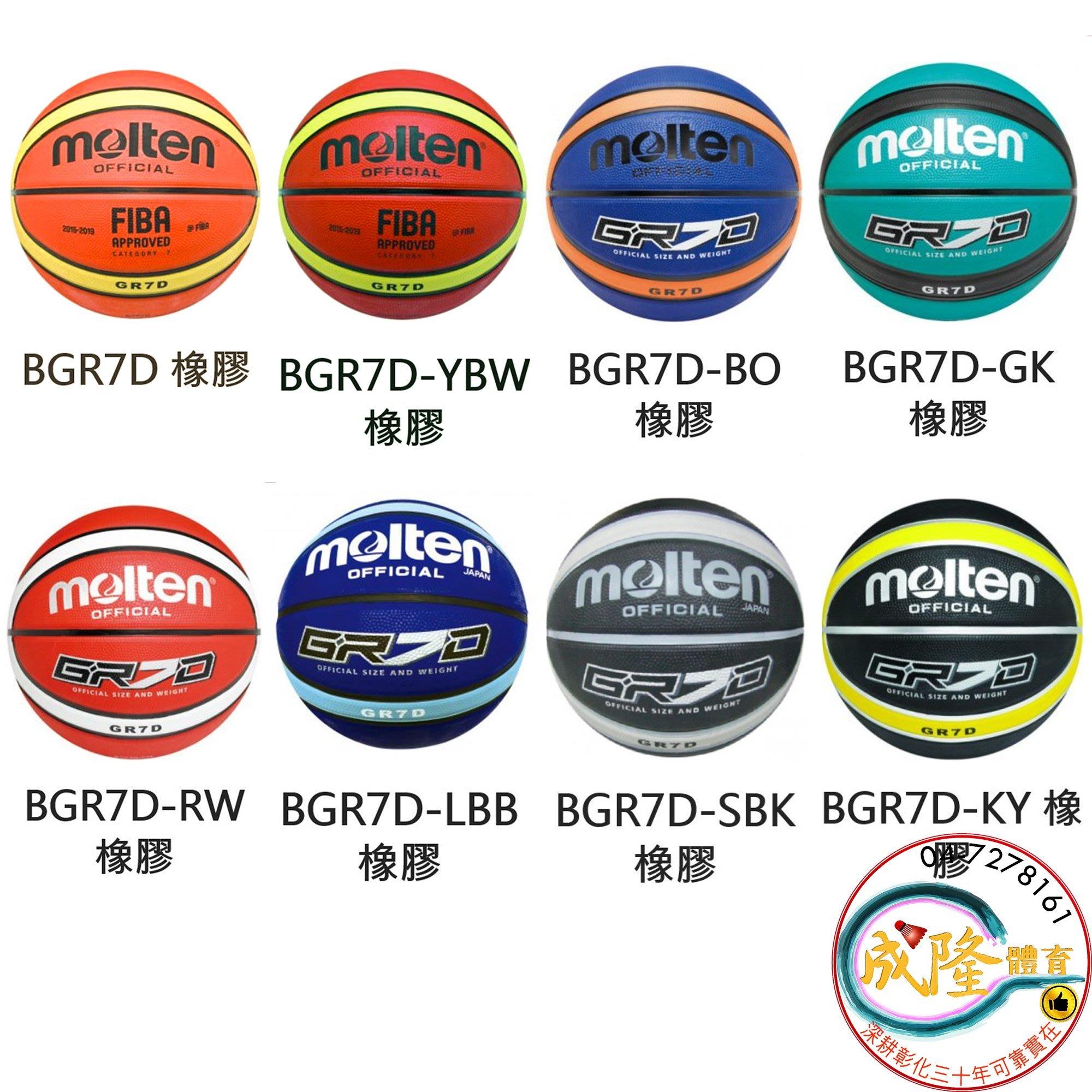§成隆體育§ Molten GR7D 籃球 7號 BGR7D 橡膠籃球 多色 買球附球針球網 12片 深溝 公司貨附發票