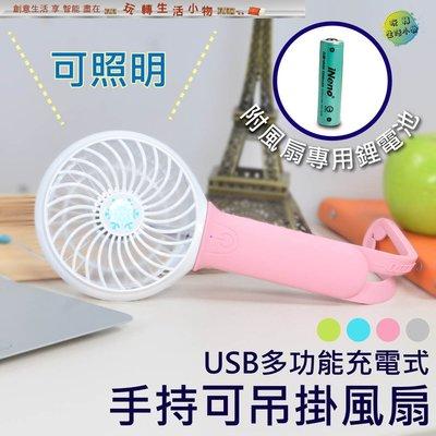 Meekee USB多功能充電式手持可吊掛風扇 台中市