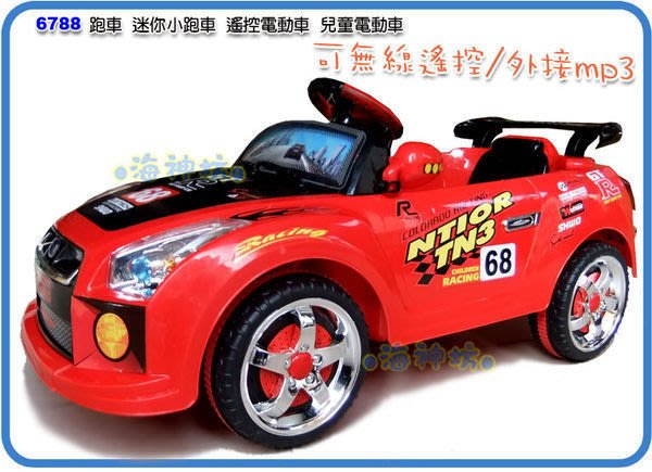 =海神坊=6788 GTR跑車 充電式兒童電動車 無線遙控童車 鑰匙啟動 尾翼超帥氣 前進/後退 外接mp3 特價品