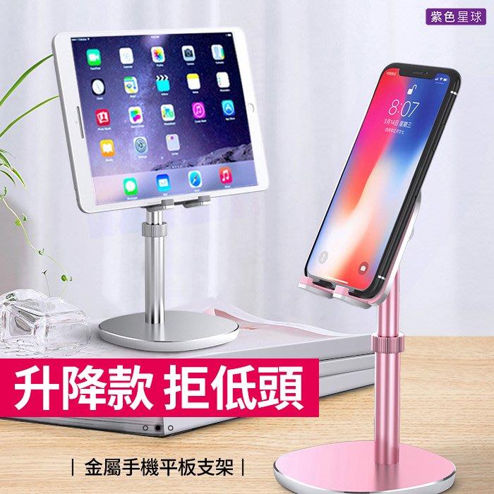 【紫色星球】平板架 手機架 鋁合金堅固耐用不晃 可伸縮旋轉 輕鬆追劇 懶人支架【PQ1】直播架 桌上手機架 實況架