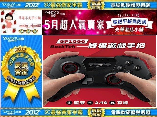 【35年連鎖老店】RockTek GP1000終極遊戲手把(藍芽/RF2.4G/有線三模式)有發票/保固1年
