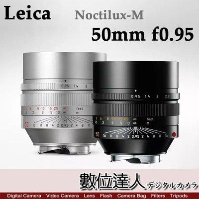 【數位達人】平輸 LEICA 萊卡 徠卡 Noctilux-M 50mm f0.95 ASPH 平行輸入 2年保固