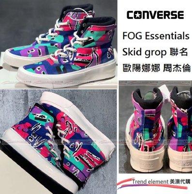 Converse x FOG Essentials Skid group 聯名 塗鴉 周杰倫 歐陽娜娜 繽紛 美澳代購