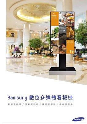 威宏資訊 三星 Samsung 55吋 迎賓式 電視看板 廣告看板 電子看板 導覽螢幕 迎賓看板 數位多媒體看板機