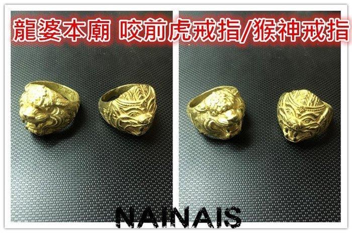 【NAINAIS】泰國手繩‧正品龍婆本廟開光加持 虎頭咬錢虎/猴神戒指 (戒指下標區)