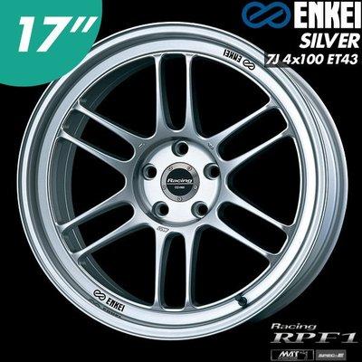 "【Power Parts】ENKEI RPF1 鋁圈 17"" 7J 4x100 ET43 SILVER 銀色"