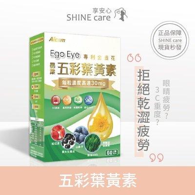 【SHINE安心】保健 五彩葉黃素 Aicom艾力康 60粒 明亮舒適 游離型金盞花葉黃素 玉米黃素 蝦紅素 玻尿酸