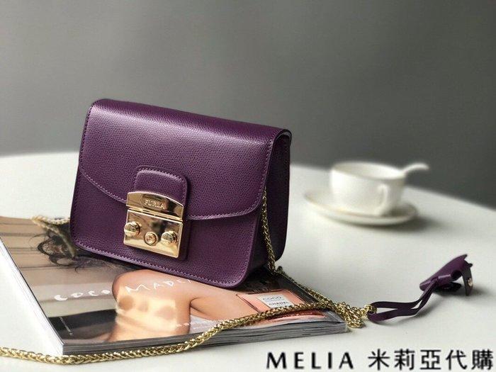 Melia 米莉亞代購 商城特價 數量有限 每日更新 FURLA 經典小方 淑女包 單肩斜背包 素色來襲 紫色