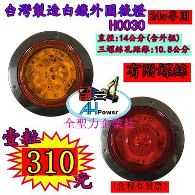 台灣製造 白鐵外圈 LED 24V 尾燈 側燈 方向燈 後燈 邊燈 剎車燈 貨車 卡車 聯結車 貨櫃車 紅色 黃色 圓形