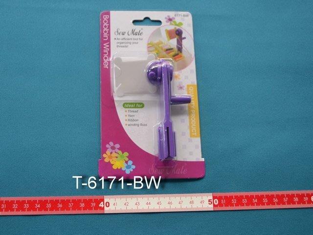 *巧巧布拼布屋*台灣製~#6171-BW 繡線捲線器  拼布材料