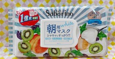 ☆哈哈奇異果☆日本 BCL Saborino 早安面膜(28枚入) 新鮮果實 高雄市可店取