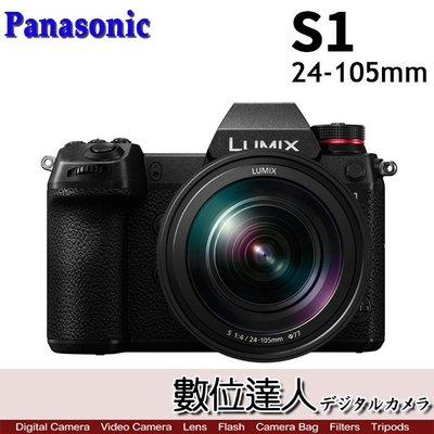 【數位達人】平輸 Panasonic DC-S1 + 24-105mm f4 / S1M 單鏡組 微單 全片幅