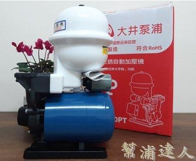 《幫浦達人》TP820PT 1/4HP傳統式塑鋼加壓機 #不生鏽 #含溫度控製開關