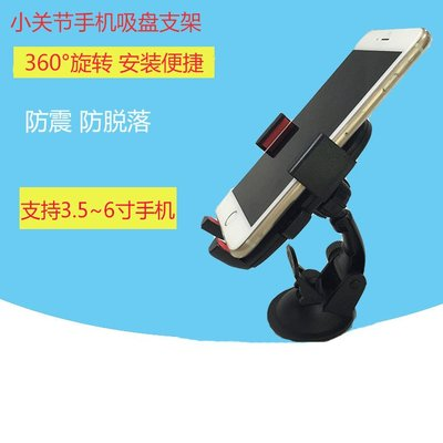 手機支架 車載手機支架 大自動鎖手機支架 大關節吸盤支架 車載自動鎖