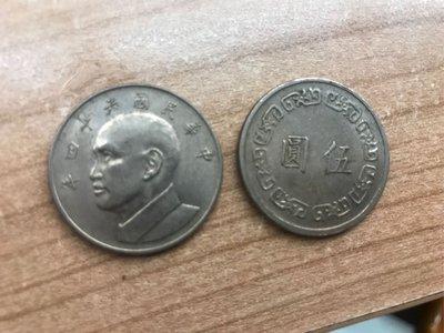 淘樂寶 民國61、62、65年五元硬幣