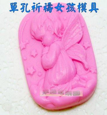 幸運草樂園~女孩祈禱天使DIY手工皂矽膠模具(超立體單孔) 果凍模 巧克力模具 食品級矽膠