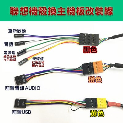 聯想LENOVO 桌上型電腦機殼換主機板改裝線 重新啟動/開機/電源燈/硬碟燈/音訊/USB 機殼主機板連接線