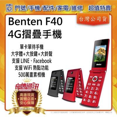 奇機通訊 - 全新公司貨Benten F40 雙螢幕4G摺疊老人機 孝親機