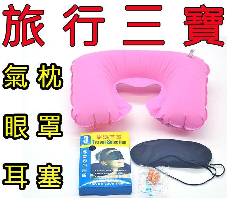 原價百貨》旅遊三寶,充氣枕  眼罩  耳塞 ,護頸枕 遮光罩 U型枕頭 旅行用品(448)
