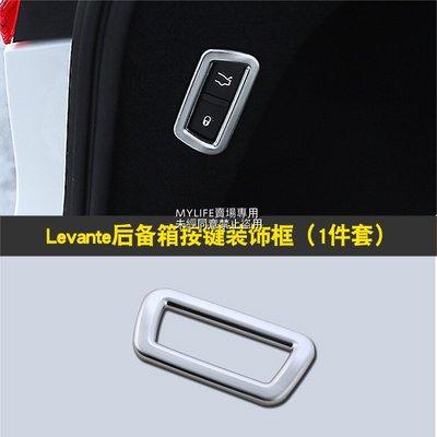 8064D 後車廂按鍵按鈕裝飾框貼ABS電鍍levante瑪莎拉蒂MASERATI內飾改裝內裝精品零件汽車材料