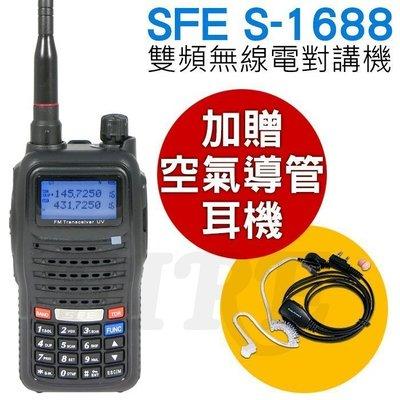 《實體店面》【加送空導耳機】SFE S-1688 雙頻 手持式 VOX聲控 定時關機 無線電對講機