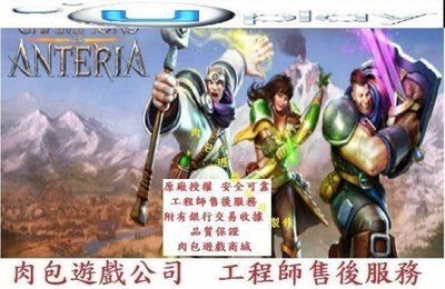 現貨 PC版 Uplay 官方正版 肉包遊戲 安特利亞英雄傳 Champions of Anteria