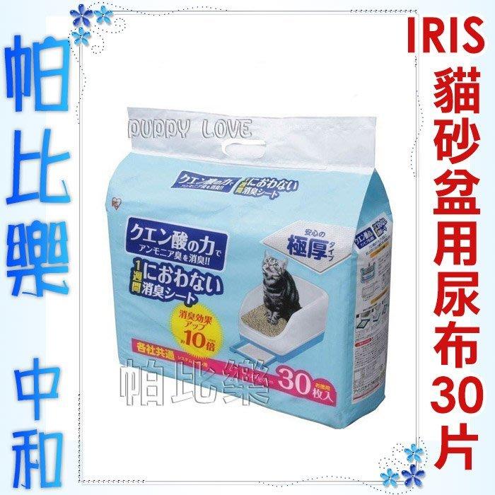 帕比樂-IRIS-TIO-530貓砂盆專用尿布30片【TIH-30C】尿布,尿墊