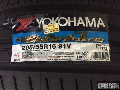 【鋁圈輪胎商城】全新 YOKOHAMA 橫濱 BluEarth-A AE50 AE-50 205/55-16 日本製