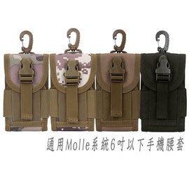 通用molle系統6吋以下手機腰套 手機包 手機袋 中性男女通用 Mobile Phone Bag-黑色
