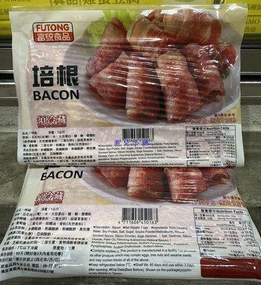 美兒小舖COSTCO好市多代購~FUTUNG 富統 切片培根-採腹協肉製成(1kgx2包)