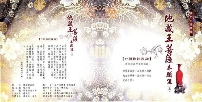 妙蓮華 CG-5521 台語佛經課誦-地藏王菩薩本願經(三片) CD