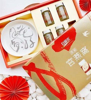 (免運費)  白蘭氏 官燕窩 冰糖禮盒  ( 70Gx5瓶 ) + 花好月圓瓷盤