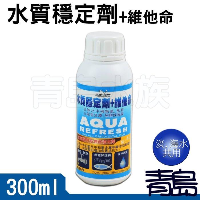 。。。青島水族。。。CF-067台灣Aquagrow---水質穩定劑+維他命 優於荷蘭世界先進 魚體保護膜==300ml