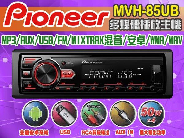 九九汽車音響【PIONEER】MVH-85UB-MP3/USB/安卓/MIXTRAX混音/AUX無碟主機.公司貨一年保固