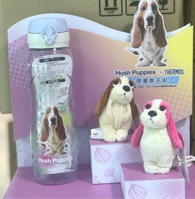 膳魔師酷蓋輕水瓶 – Hush Puppies聯名款(含鑰匙圈) TB-700HP-TP