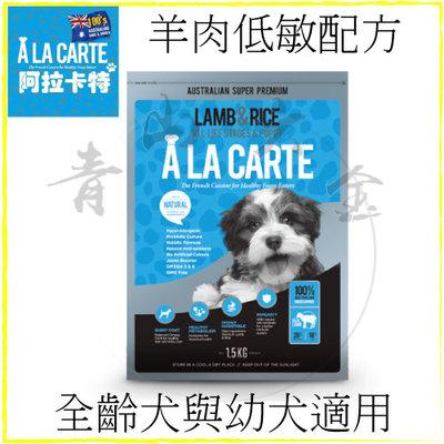 『青山六金』附發票 阿拉卡特 羊肉低敏配方 1.5KG 全齡犬與幼犬適用 狗飼料 飼料